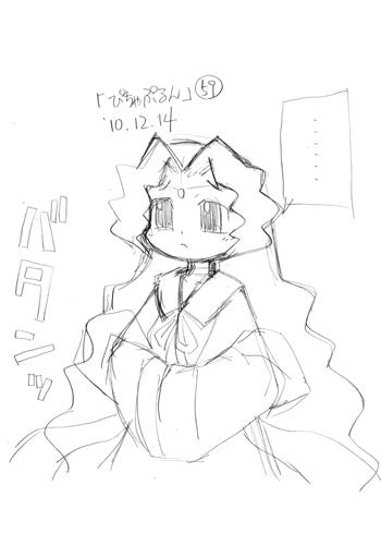 「ぴちゃぷるん~ガーディアンズ」059コマ目