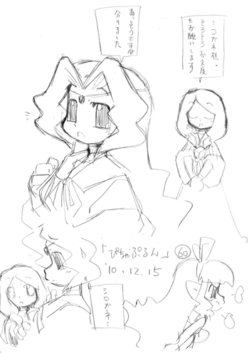 「ぴちゃぷるん~ガーディアンズ」060コマ目