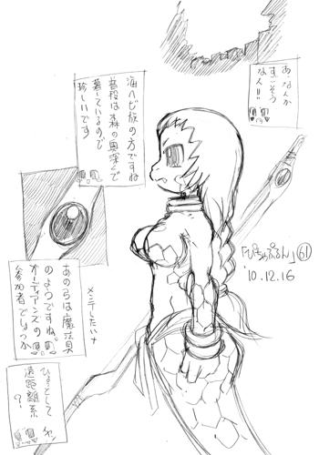 「ぴちゃぷるん~ガーディアンズ」061コマ目