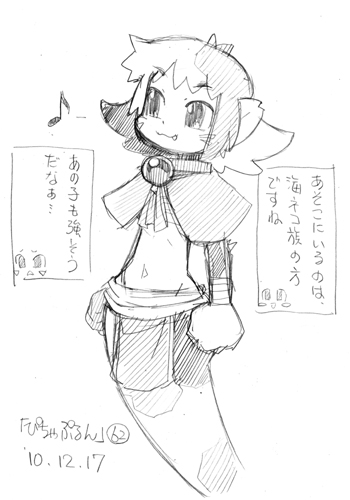 「ぴちゃぷるん~ガーディアンズ」062コマ目