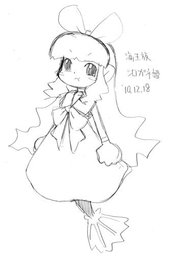 海王族のシロガネ姫