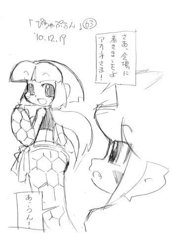 「ぴちゃぷるん~ガーディアンズ」063コマ目