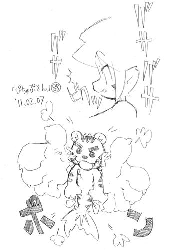 「ぴちゃぷるん~ガーディアンズ」088コマ目