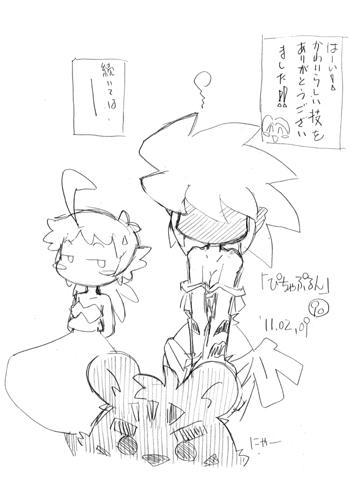 「ぴちゃぷるん~ガーディアンズ」090コマ目