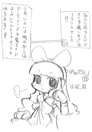 「ぴちゃぷるん~ガーディアンズ」091コマ目