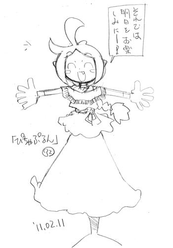 「ぴちゃぷるん~ガーディアンズ」092コマ目