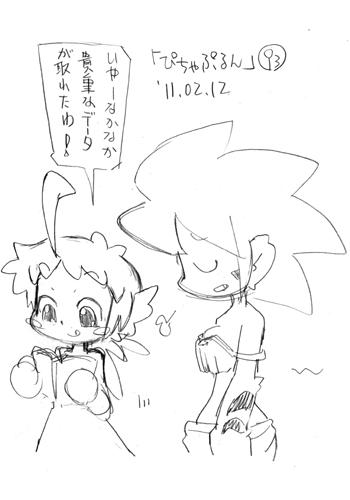 「ぴちゃぷるん~ガーディアンズ」093コマ目