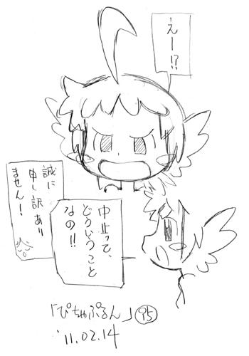 「ぴちゃぷるん~ガーディアンズ」095コマ目