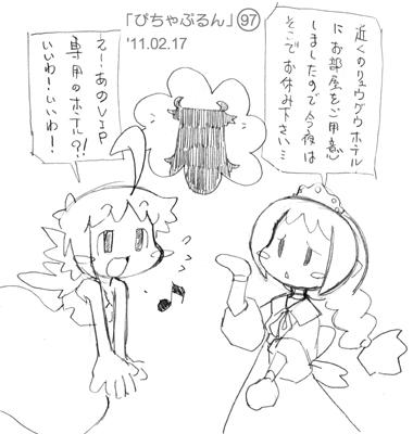 「ぴちゃぷるん~ガーディアンズ」097コマ目