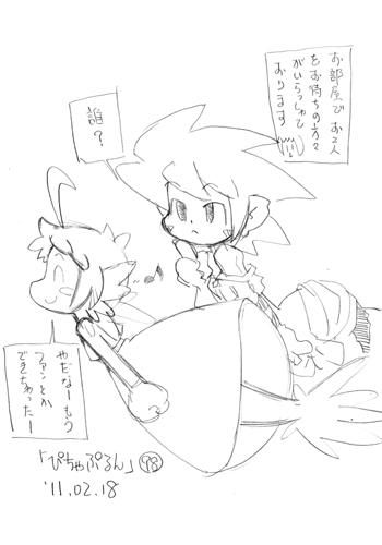 「ぴちゃぷるん~ガーディアンズ」098コマ目