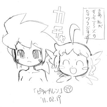 「ぴちゃぷるん~ガーディアンズ」099コマ目