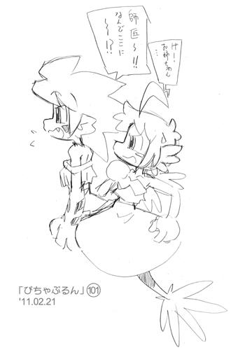 「ぴちゃぷるん~ガーディアンズ」101コマ目