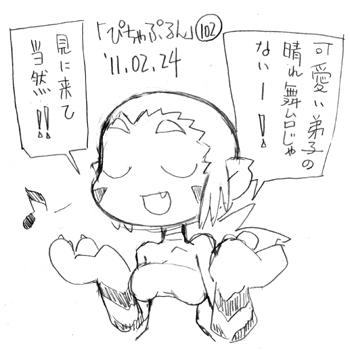 「ぴちゃぷるん~ガーディアンズ」102コマ目