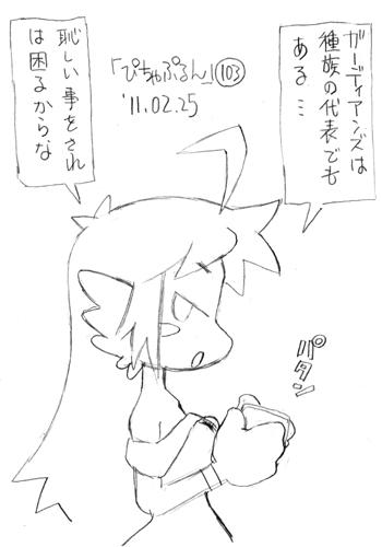 「ぴちゃぷるん~ガーディアンズ」103コマ目
