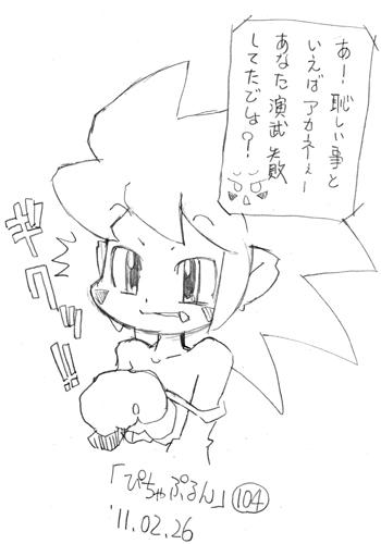 「ぴちゃぷるん~ガーディアンズ」104コマ目
