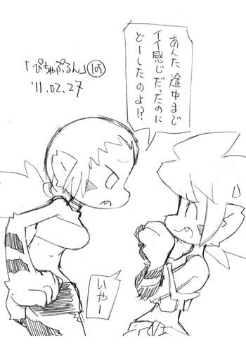 「ぴちゃぷるん~ガーディアンズ」105コマ目
