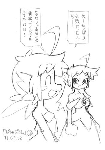 「ぴちゃぷるん~ガーディアンズ」108コマ目