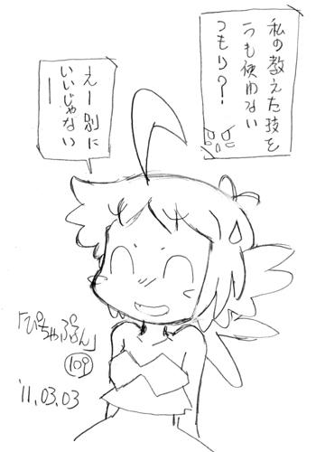 「ぴちゃぷるん~ガーディアンズ」109コマ目