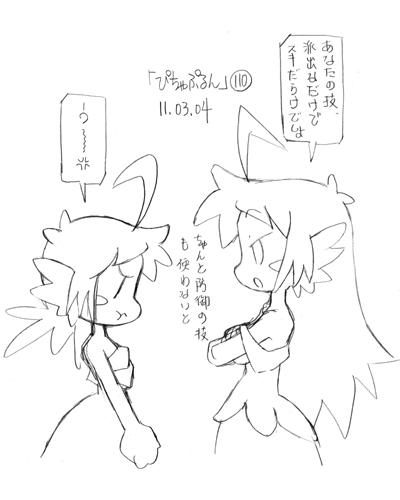 「ぴちゃぷるん~ガーディアンズ」110コマ目
