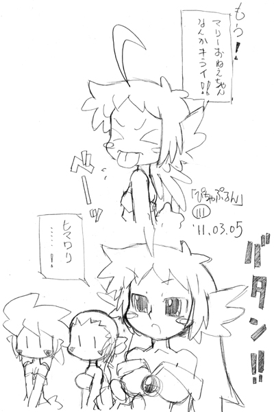 「ぴちゃぷるん~ガーディアンズ」111コマ目