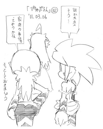 「ぴちゃぷるん~ガーディアンズ」112コマ目
