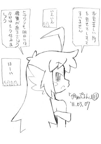 「ぴちゃぷるん~ガーディアンズ」113コマ目