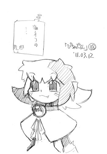 「ぴちゃぷるん~ガーディアンズ」118コマ目