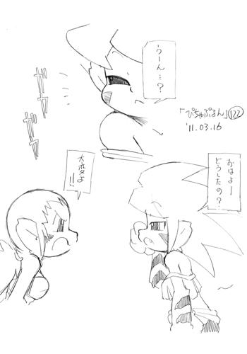 「ぴちゃぷるん~ガーディアンズ」122コマ目