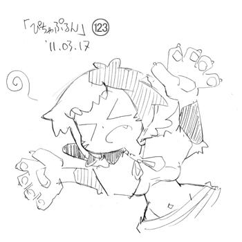 「ぴちゃぷるん~ガーディアンズ」123コマ目