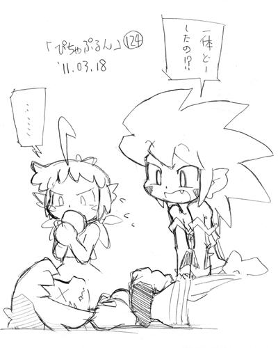 「ぴちゃぷるん~ガーディアンズ」124コマ目