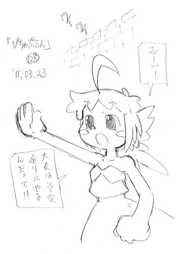 「ぴちゃぷるん~ガーディアンズ」128コマ目