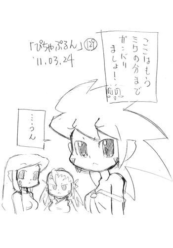 「ぴちゃぷるん~ガーディアンズ」129コマ目
