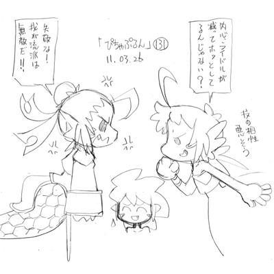 「ぴちゃぷるん~ガーディアンズ」131コマ目