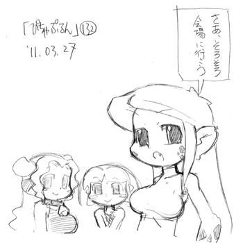 「ぴちゃぷるん~ガーディアンズ」132コマ目