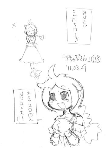「ぴちゃぷるん~ガーディアンズ」133コマ目