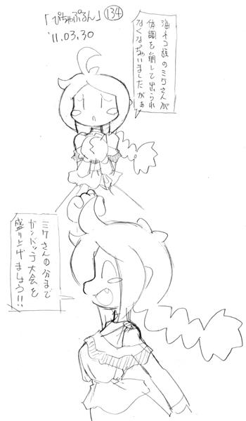 「ぴちゃぷるん~ガーディアンズ」134コマ目