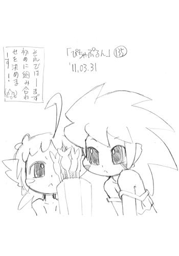 「ぴちゃぷるん~ガーディアンズ」135コマ目