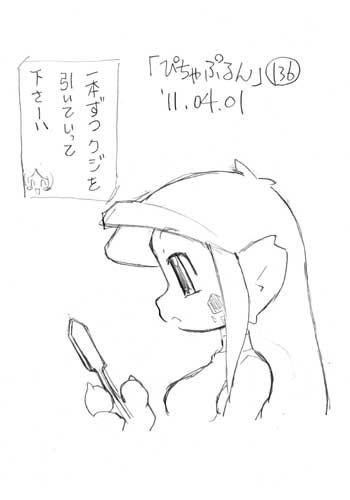 「ぴちゃぷるん~ガーディアンズ」136コマ目