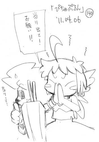 「ぴちゃぷるん~ガーディアンズ」140コマ目