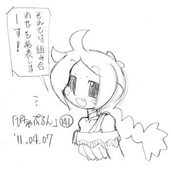 「ぴちゃぷるん~ガーディアンズ」141コマ目
