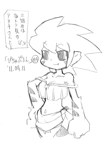 「ぴちゃぷるん~ガーディアンズ」144コマ目