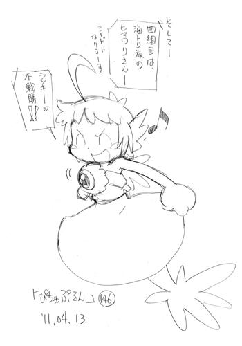 「ぴちゃぷるん~ガーディアンズ」146コマ目
