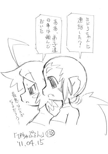 「ぴちゃぷるん~ガーディアンズ」148コマ目