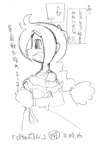 「ぴちゃぷるん~ガーディアンズ」149コマ目