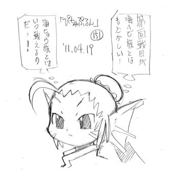 「ぴちゃぷるん~ガーディアンズ」151コマ目