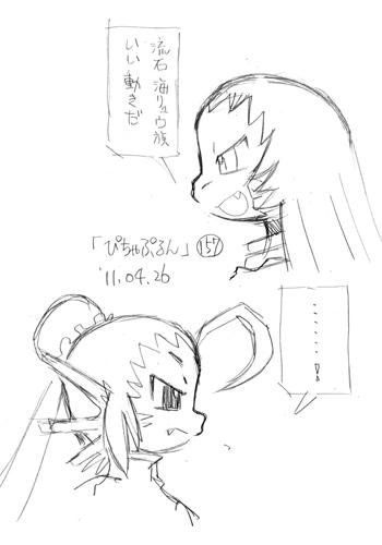 「ぴちゃぷるん~ガーディアンズ」157コマ目
