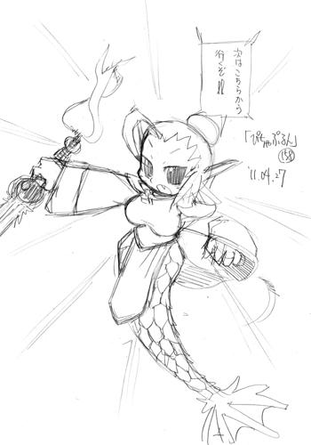 「ぴちゃぷるん~ガーディアンズ」158コマ目