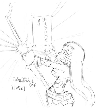 「ぴちゃぷるん~ガーディアンズ」161コマ目