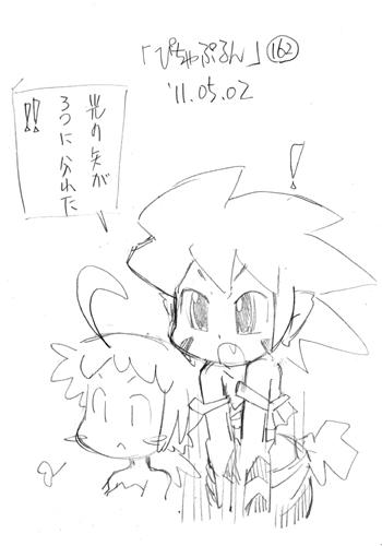 「ぴちゃぷるん~ガーディアンズ」162コマ目
