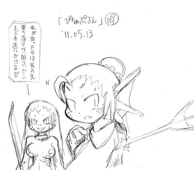 「ぴちゃぷるん~ガーディアンズ」169コマ目